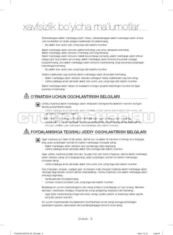 Инструкция Samsung WD1142XVR страница №138