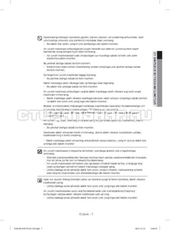 Инструкция Samsung WD1142XVR страница №139