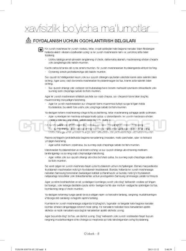 Инструкция Samsung WD1142XVR страница №140