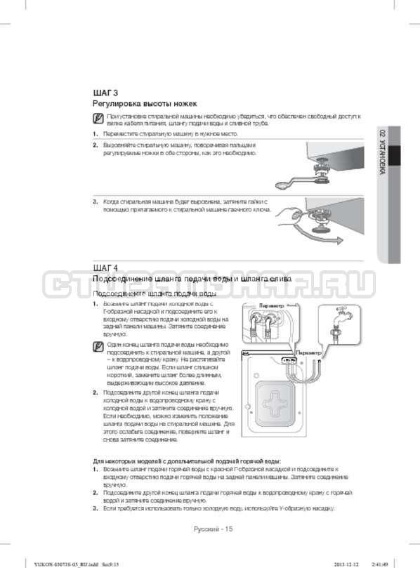 Инструкция Samsung WD1142XVR страница №15