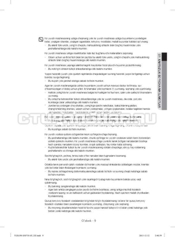 Инструкция Samsung WD1142XVR страница №141