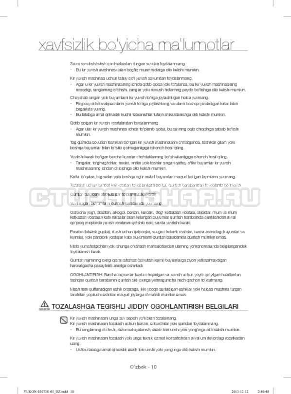 Инструкция Samsung WD1142XVR страница №142