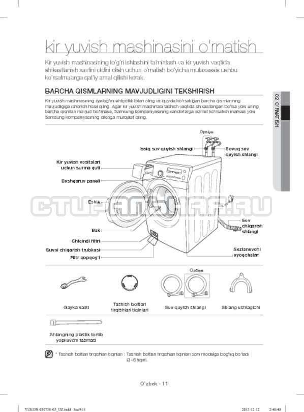 Инструкция Samsung WD1142XVR страница №143