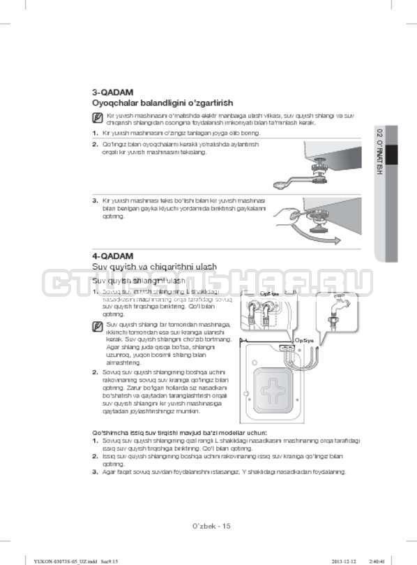 Инструкция Samsung WD1142XVR страница №147