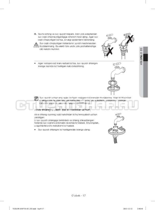 Инструкция Samsung WD1142XVR страница №149