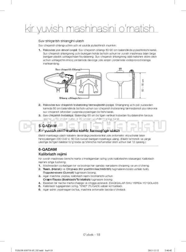 Инструкция Samsung WD1142XVR страница №150