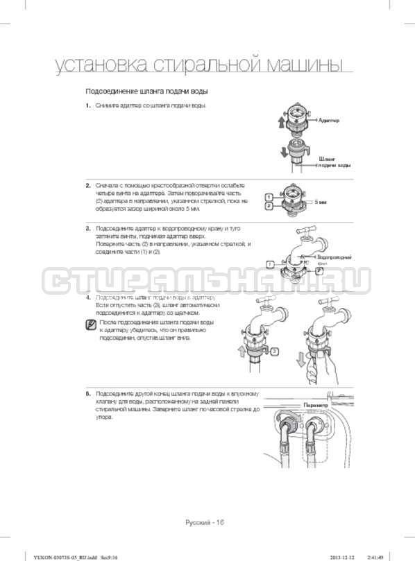 Инструкция Samsung WD1142XVR страница №16