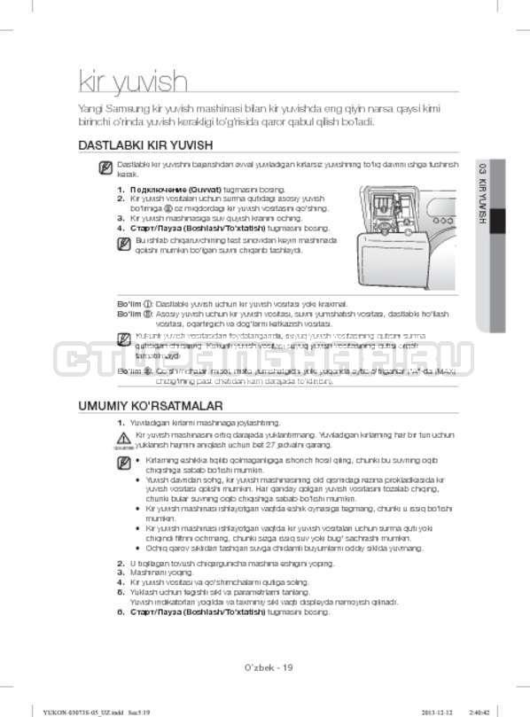 Инструкция Samsung WD1142XVR страница №151