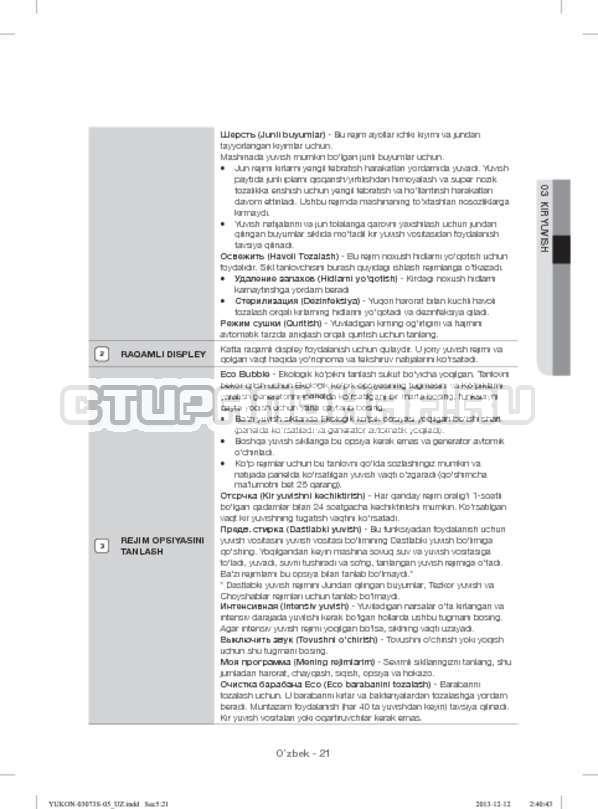 Инструкция Samsung WD1142XVR страница №153
