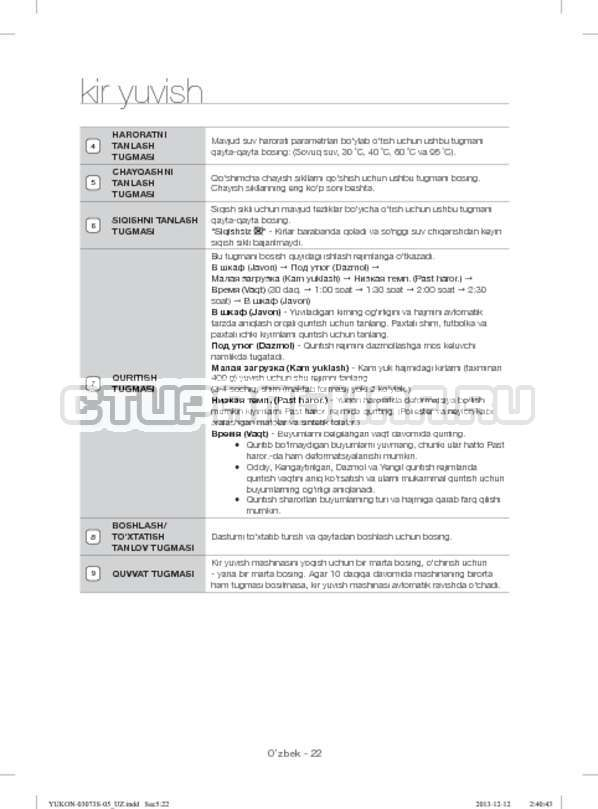 Инструкция Samsung WD1142XVR страница №154