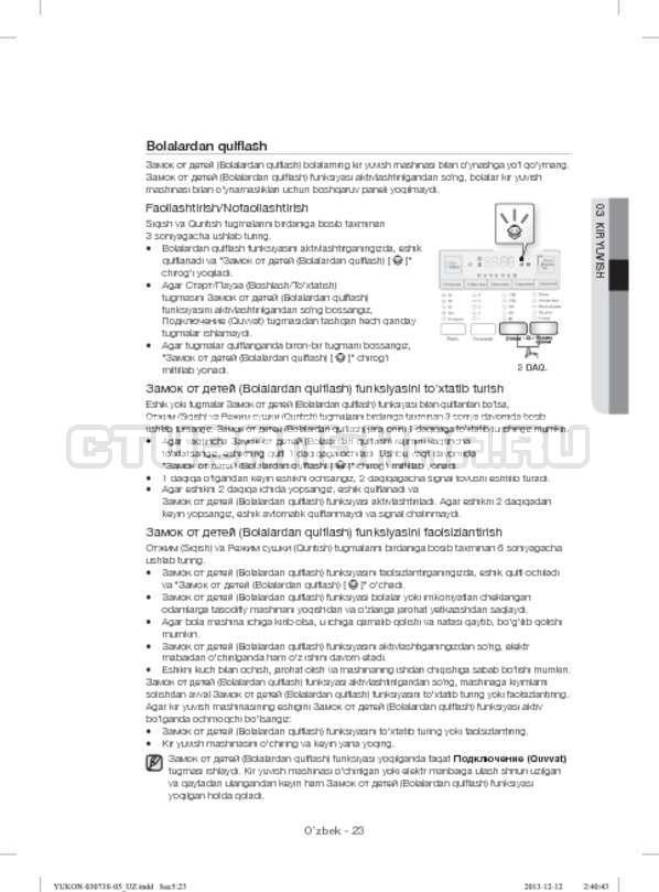 Инструкция Samsung WD1142XVR страница №155