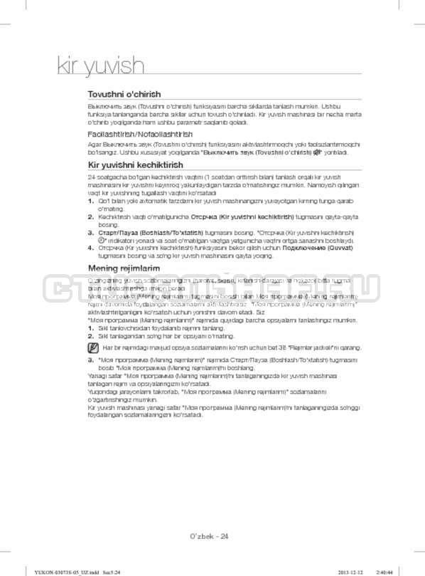 Инструкция Samsung WD1142XVR страница №156