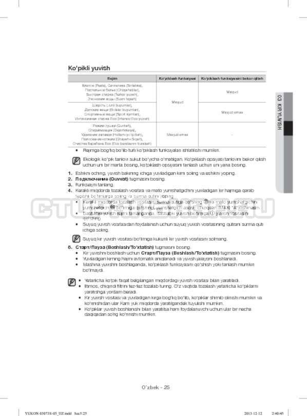 Инструкция Samsung WD1142XVR страница №157