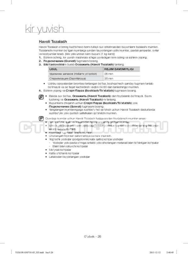 Инструкция Samsung WD1142XVR страница №158