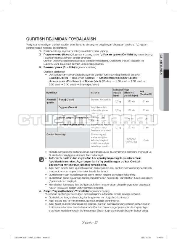 Инструкция Samsung WD1142XVR страница №159