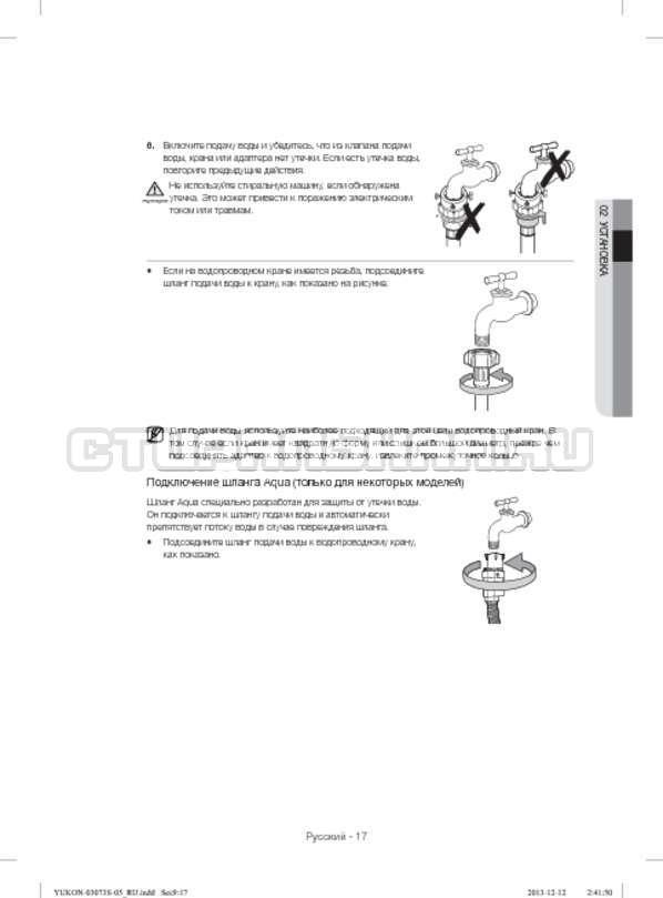 Инструкция Samsung WD1142XVR страница №17
