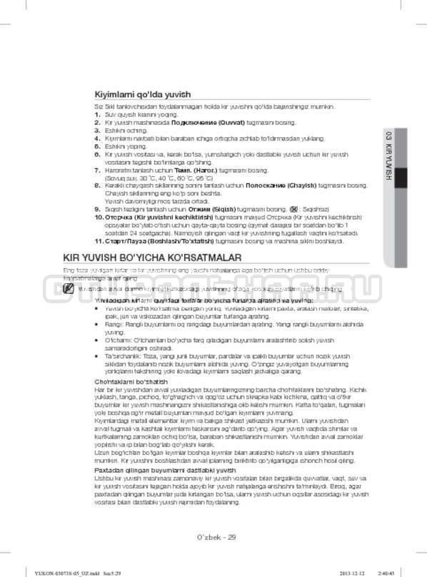 Инструкция Samsung WD1142XVR страница №161