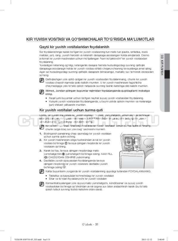 Инструкция Samsung WD1142XVR страница №163