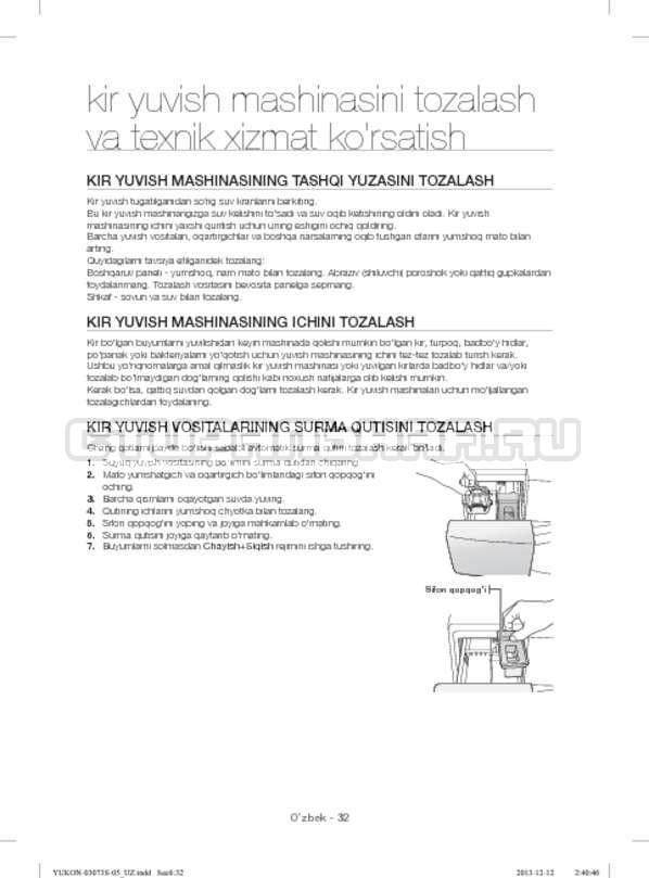 Инструкция Samsung WD1142XVR страница №164