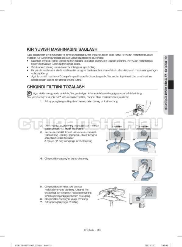 Инструкция Samsung WD1142XVR страница №165