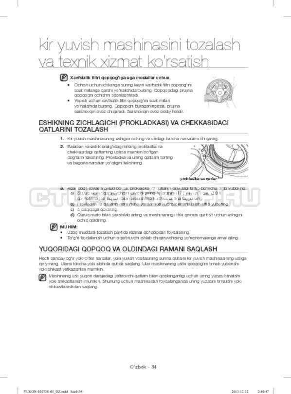 Инструкция Samsung WD1142XVR страница №166