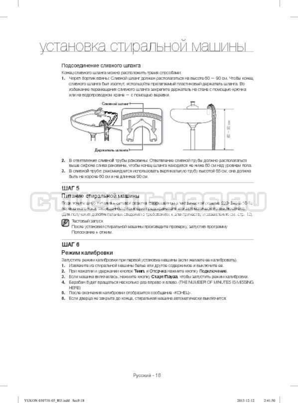 Инструкция Samsung WD1142XVR страница №18