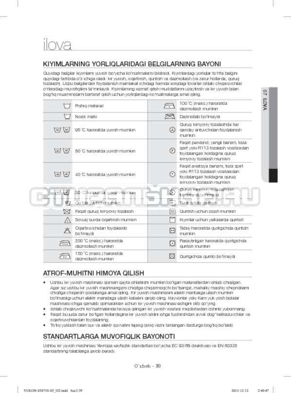 Инструкция Samsung WD1142XVR страница №171