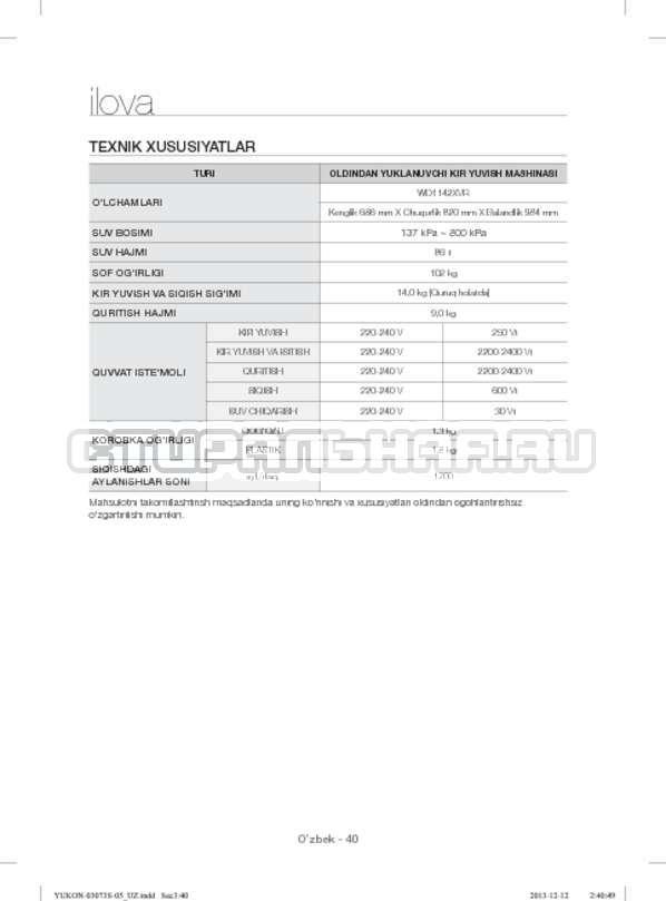 Инструкция Samsung WD1142XVR страница №172
