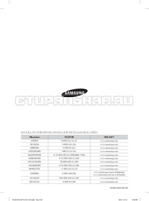 Инструкция Samsung WD1142XVR страница №176