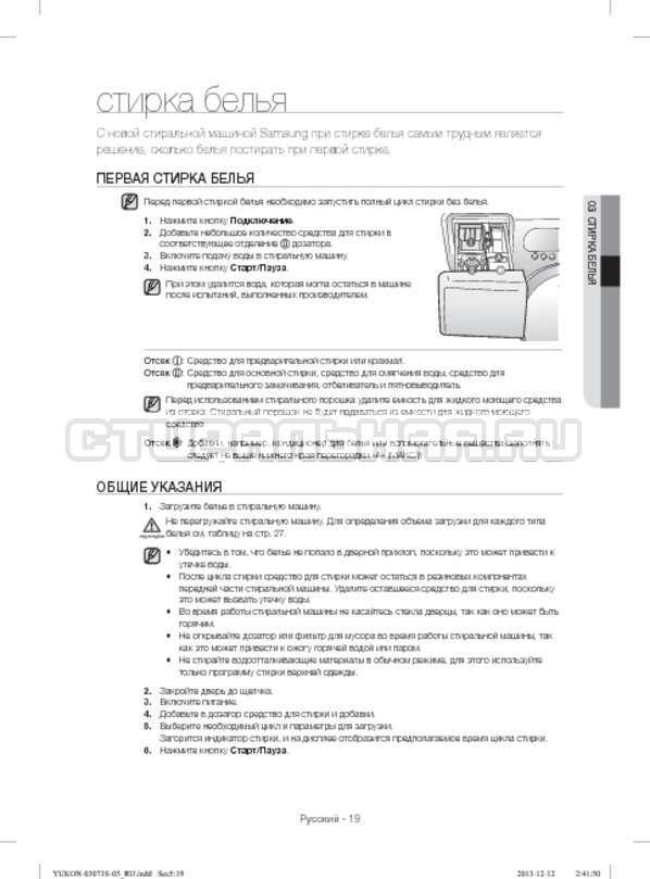 Инструкция Samsung WD1142XVR страница №19