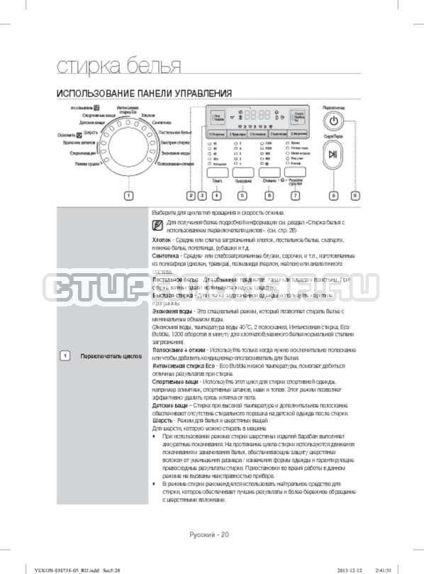 Инструкция Samsung WD1142XVR страница №20