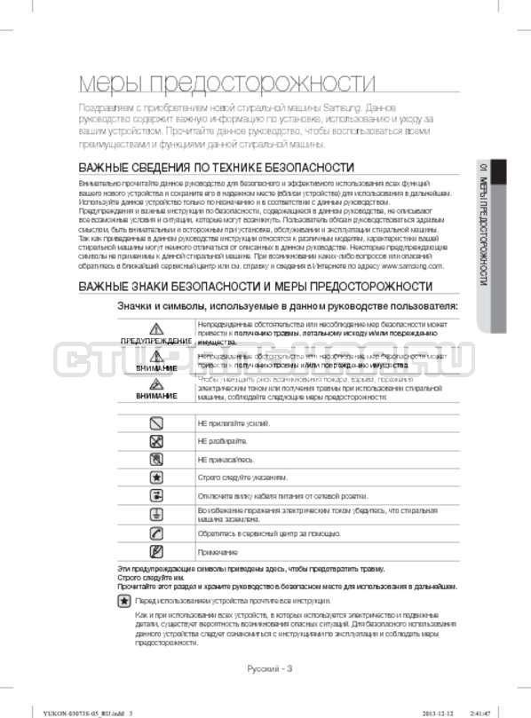 Инструкция Samsung WD1142XVR страница №3