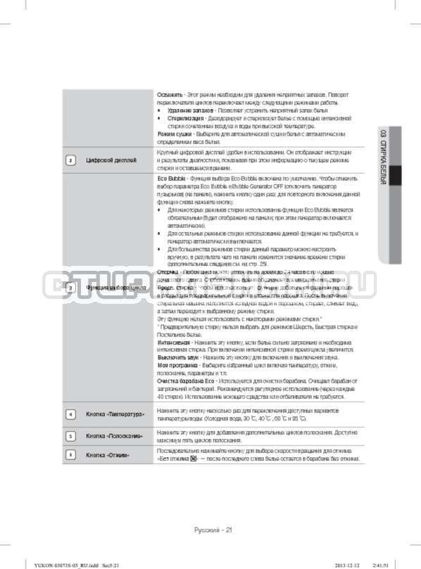 Инструкция Samsung WD1142XVR страница №21