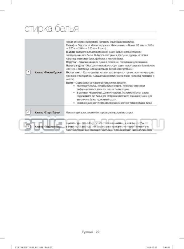 Инструкция Samsung WD1142XVR страница №22