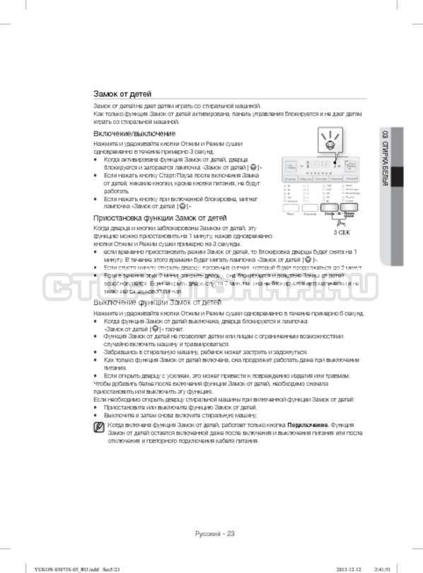 Инструкция Samsung WD1142XVR страница №23
