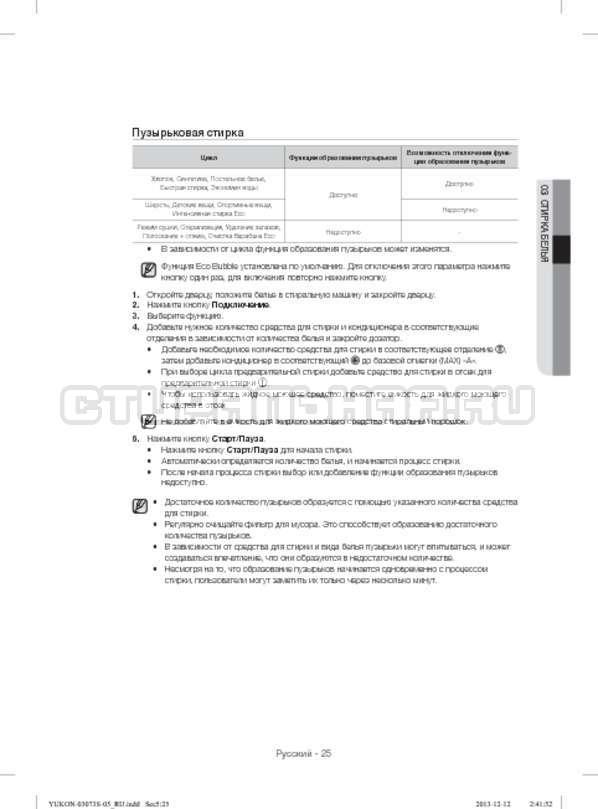 Инструкция Samsung WD1142XVR страница №25