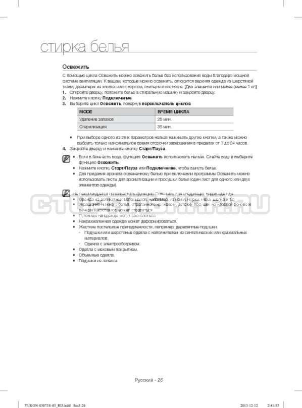 Инструкция Samsung WD1142XVR страница №26