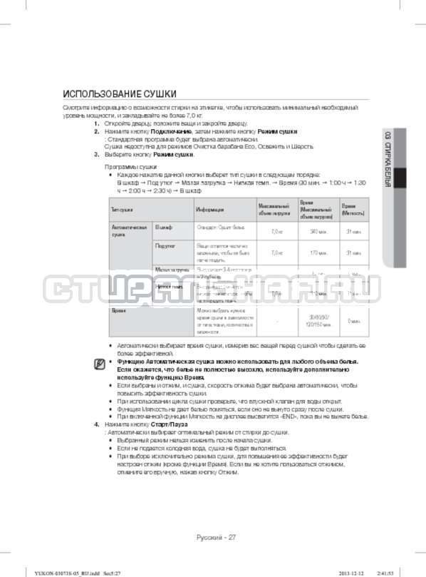 Инструкция Samsung WD1142XVR страница №27