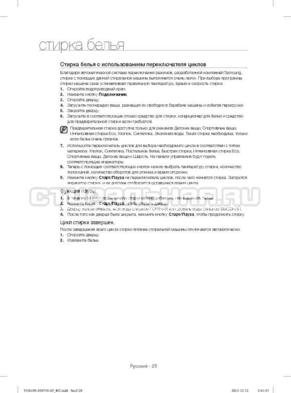 Инструкция Samsung WD1142XVR страница №28