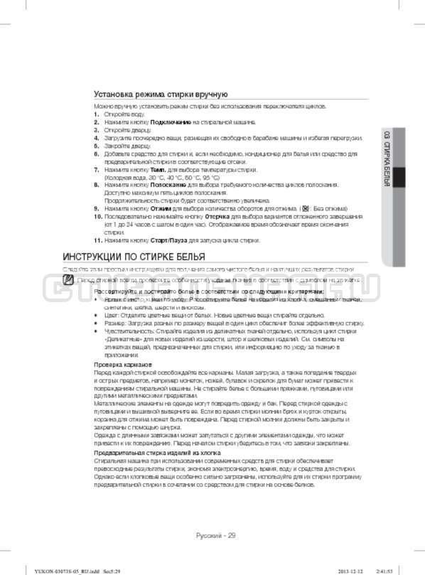 Инструкция Samsung WD1142XVR страница №29
