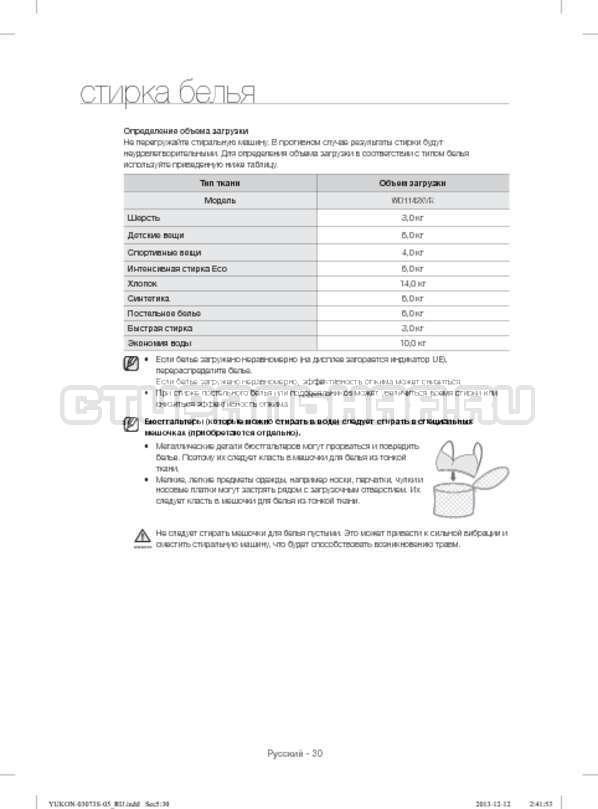 Инструкция Samsung WD1142XVR страница №30