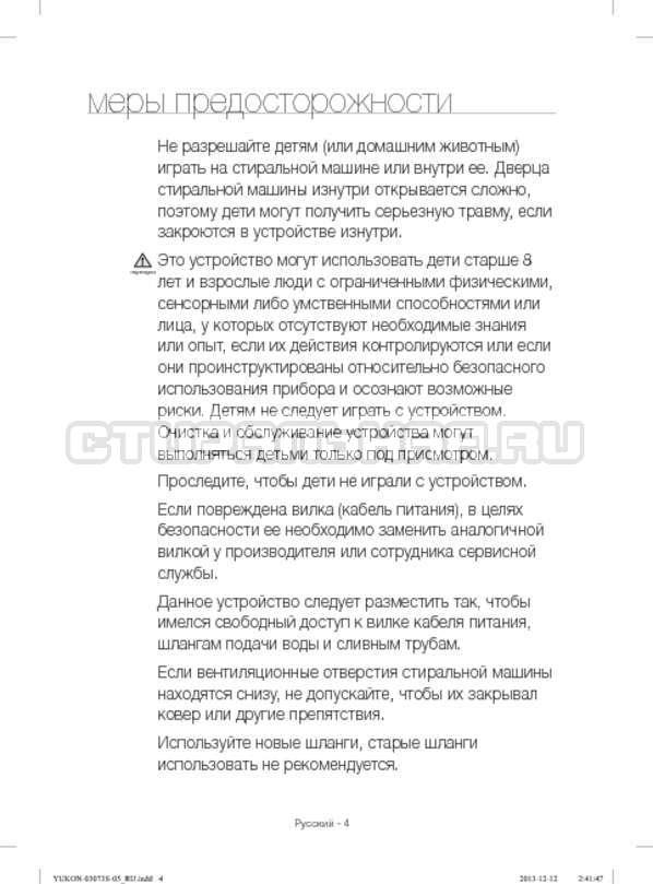 Инструкция Samsung WD1142XVR страница №4