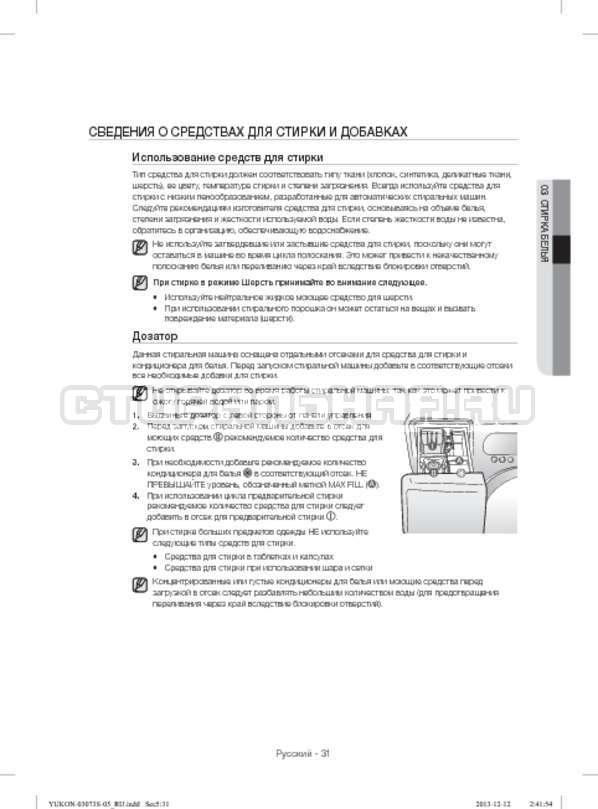 Инструкция Samsung WD1142XVR страница №31