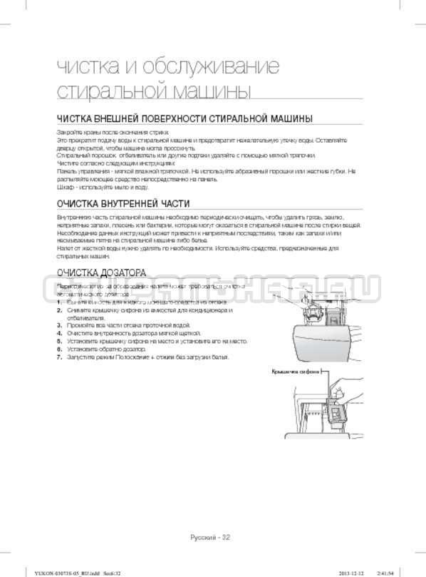 Инструкция Samsung WD1142XVR страница №32