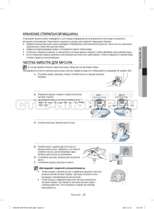 Инструкция Samsung WD1142XVR страница №33