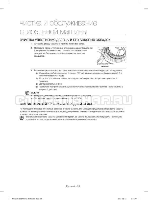 Инструкция Samsung WD1142XVR страница №34