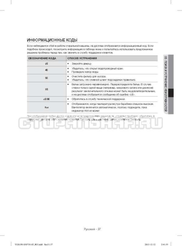 Инструкция Samsung WD1142XVR страница №37