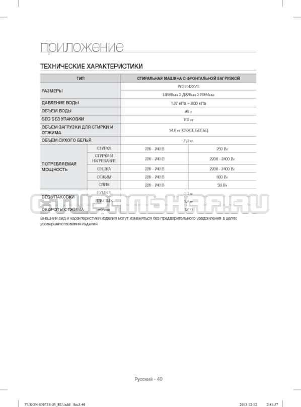 Инструкция Samsung WD1142XVR страница №40