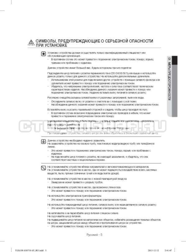 Инструкция Samsung WD1142XVR страница №5