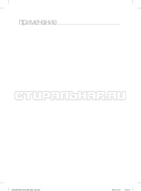 Инструкция Samsung WD1142XVR страница №42